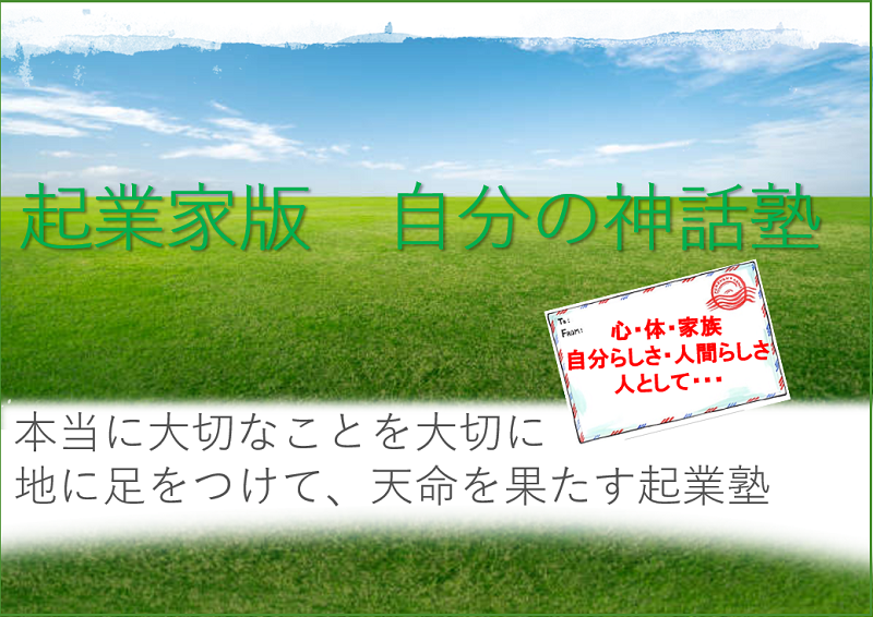 起業塾アイキャッチ画像