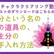 保護中: オンライン版チャクラクリアリング塾テキスト(6日目・7日目)